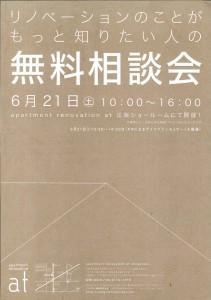 リノベーション相談会0609
