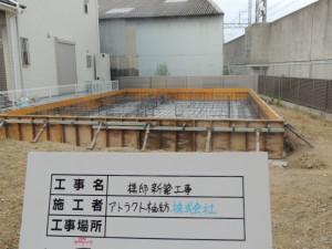 新築工事基礎2