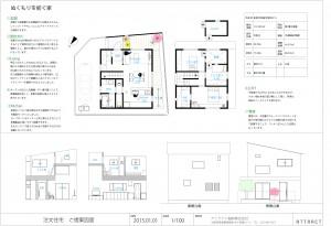 泉南注文住宅ご提案図面