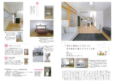 Life+(ライフプラス) autumn.2016_01