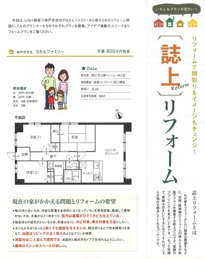 Life+(ライフプラス) autumn.2016_02